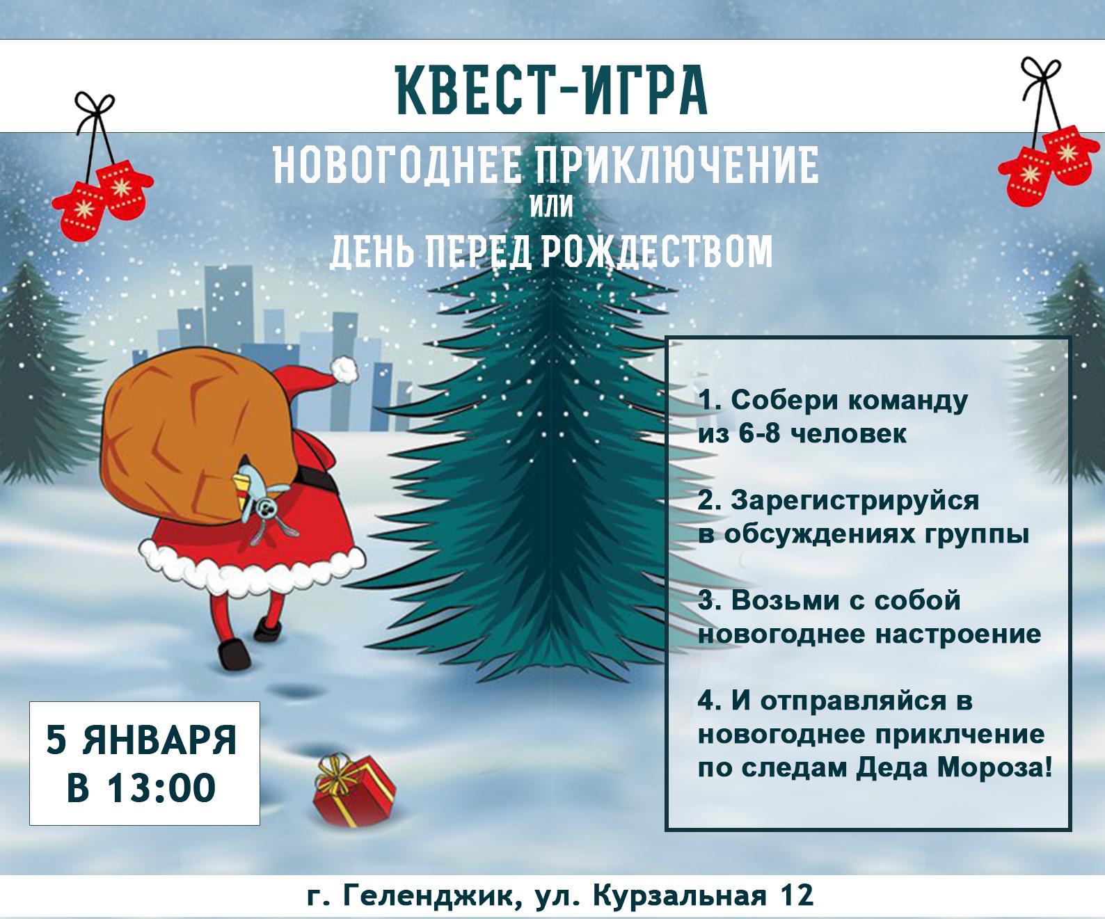 """Квест-игра """"Новогоднее приключение или день перед Рождеством"""""""