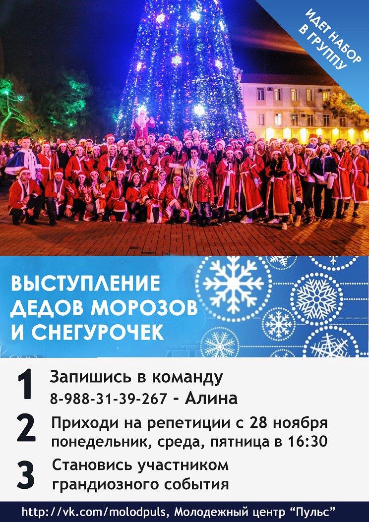 выступления Дедов Морозов и Снегурочек