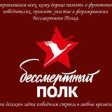 foto_bessmertnyj_polk