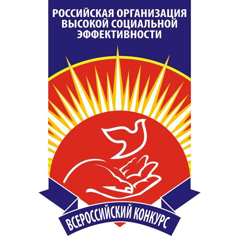 Всероссийский конкурс социальная эффективность
