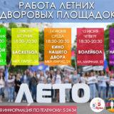 РАБОТА ЛЕТНИХ ДВОРОВЫХ ПЛОЩАДОК_1