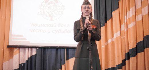 04.02.2019 свободный микрофон
