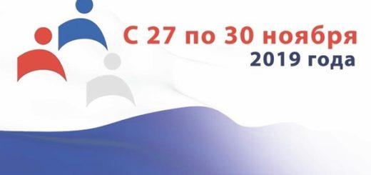 Всероссийский межнациональный студенческий форму